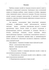 Виды и функции эмоций Рефераты Банк рефератов Сайт для студентов Виды и функции эмоций 10 11 14