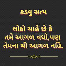 Gujarati Quote Gujrati Quote Gujarati Quotes Hindi Quotes