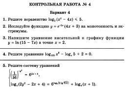 КР Переход к новому основанию логарифма Алгебра класс  Глизбург В И Алгебра и начала математического анализа Контрольные работы 11 класс