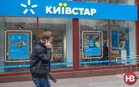 Налоговая полиция провела обыски в офисе Киевстара Новое Время В Киевстаре заявили об обысках со стороны налоговой полиции