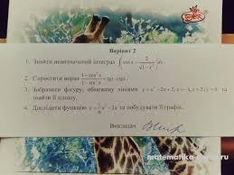 Решение работы по теме Производная и интеграл Применение  Решение работы по теме Интеграл Производная Исследование функции с помощью производной