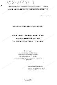 Диссертация на тему Социальная защита молодежи Компаративный  Диссертация и автореферат на тему Социальная защита молодежи Компаративный анализ на примере России и