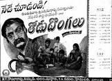 Taraka Rama Rao Nandamuri Todu Dongalu Movie