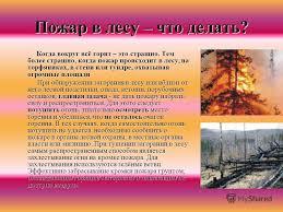 Презентация на тему Правила поведения при пожаре Скачать  11 Пожар