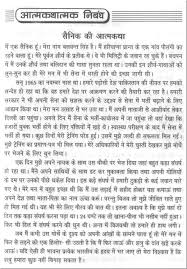 essay on the autobiography of a ier in hindi