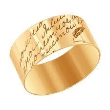 <b>Кольцо</b> из <b>золота</b> арт. 017795 от <b>SOKOLOV</b>