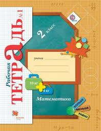 ГДЗ Контрольные работы по математике класс Волкова Рабочая тетрадь по математике 2 класс Рудницкая часть 1