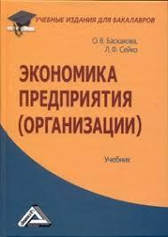 Экономика предприятия организации скачать книгу Сейко Л Ф  Экономика предприятия организации