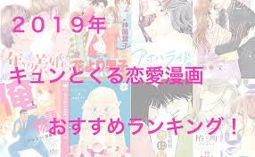 2019年版キュンとくる恋愛漫画おすすめ人気ランキング50選漫画大陸