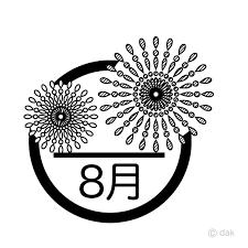 花火と8月白黒の無料イラスト素材イラストイメージ