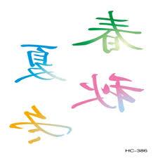 китайский иероглиф временные татуировки наклейки водонепроницаемый красочные