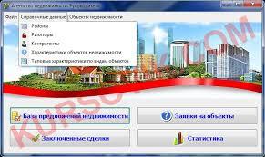 АИС Агентство недвижимости версия sql server или access  АИС quot Агентство недвижимости quot версия 2 sql server