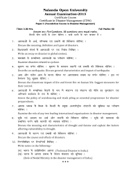 nalanda open university certificate in disaster management paper i  nalanda open university certificate in disaster management paper i 2013 question paper pdf