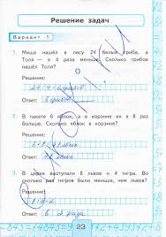 ГДЗ Контрольные работы по математике класс Рудницкая к учебнику Моро 23стр