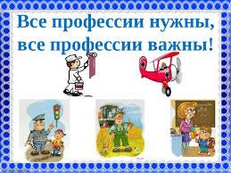 Презентация проект по окружающему миру класс Профессии моих  Все профессии нужны все профессии важны fokinalida 75 mail ru