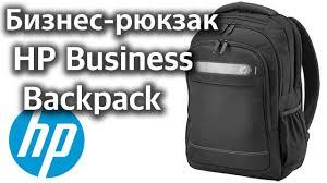 Обзор бизнес-<b>рюкзака HP</b> Business Backpack (H5M90AA) review ...