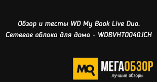 Обзор и тесты WD My Book Live Duo. <b>Сетевое</b> облако для дома ...