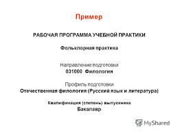 Презентация на тему Программы учебных и производственных практик  41 Пример