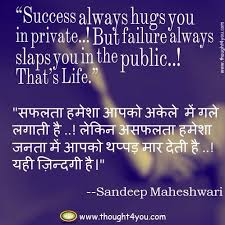 Sandeep Maheshwari Wiki Latest Top 40 Sandeep Maheshwari Quotes Best Life Quotations In English