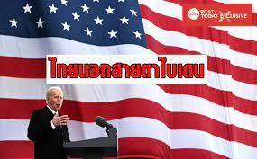 ทำไมไบเดนถึงไม่สนใจไทย? - โพสต์ทูเดย์ รอบโลก