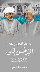 15 Oman ideas in 2021   oman, sultan qaboos, sultan oman