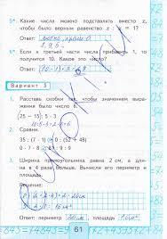 ГДЗ Контрольные работы по математике класс Рудницкая к учебнику Моро 63 Часть 2