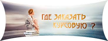 Заказать дипломную курсовую контрольную работу в Новосибирске Авторские дипломные и курсовые работы в Новосибирске
