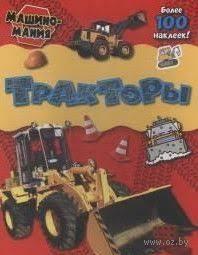 «Машиномания. <b>Тракторы</b>» - купить книгу «Машиномания ...