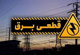 برق ۳۵ اداره دولتی در زنجان قطع شد - قدس آنلاین | پایگاه خبری - تحلیلی