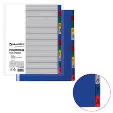 Купить <b>Папка</b>-<b>регистратор</b>, покрытие пластик, 75 мм, ПРОЧНАЯ ...
