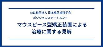 日本 矯正 歯科 学会