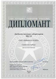 Сертификаты и дипломы Диплом 100 Лучших товаров России 2016 дробилка щековая ЩД 10