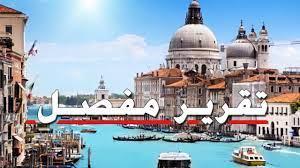 مدينة البندقية ايطاليا ~ مدينة فنيسيا ايطاليا - YouTube