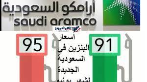 View 21 اسعار البنزين ارامكو