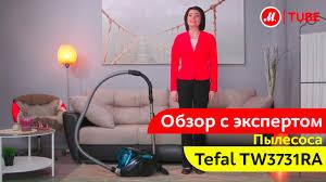 Видеообзор пылесоса <b>Tefal</b> TW3731RA с экспертом «М.Видео ...