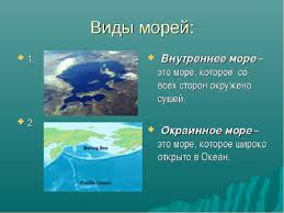 Контрольная работа по географии класс гидросфера какие окраинные  контрольная работа по географии 6 класс гидросфера какие окружные а какие ынутренние видео передачи