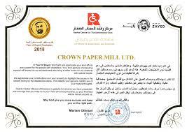 Certificate Of Appreciate Cpm Receives A Certificate Of Appreciation From Rashid