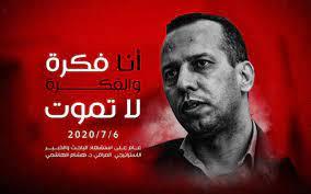 الوصول إلى قتلة هشام الهاشمي قد يتطلب سنة أو سنتين – observes