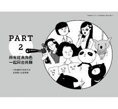 楽天市場台湾人気イラストレーター Cherngチェン著漫画laimo
