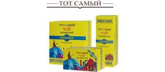 <b>Чёрный чай</b> ТМ «<b>Тот самый</b>» от производителя «Московская ...
