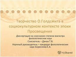 Презентация на тему Творчество О Голдсмита в социокультурном  1 Творчество