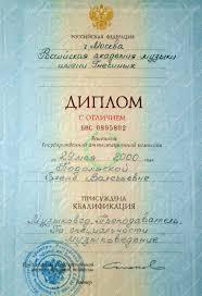Дипломы каких российских вузов котируются за границей Дипломы каких российских вузов котируются за границей Москва