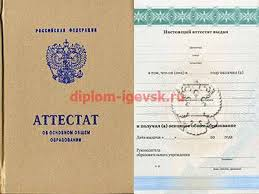 Купить корочки диплома в екатеринбурге ru Купить корочки диплома в екатеринбурге 1