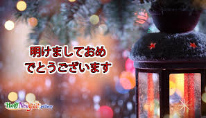 Happy New Years In Japanese Happy New Year Images In Japanese