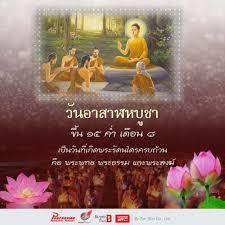 วันอาสาฬหบูชา 2560 ประวัติความเป็นมา ความสำคัญ และธรรมเนียมปฏิบัติ -  THAIPURCHASING.com