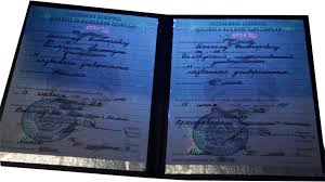 Белорусские документы в ультрафиолете БОНИСТИКА  Свидетельство