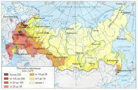 Размещение населения России расселение География Реферат  Рис 261 Плотность населения России