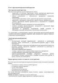 Отчет о прохождении преддипломной практики doc Все для студента Отчет о прохождении преддипломной практики