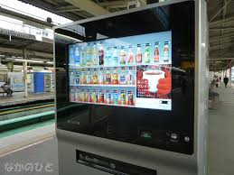 Bc Pain Society Vending Machine Beauteous JR Nakano Station Platform's Vending Machines Are The Latest