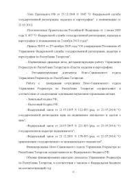 Отчет по производственной практике в Ново Савиновском отделе  Отчёт по практике Отчет по производственной практике в Ново Савиновском отделе Управления Росреестра по
